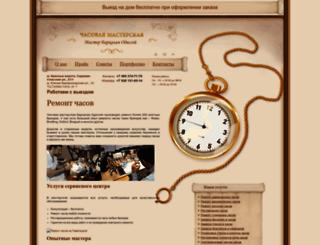 timehelp.ru screenshot