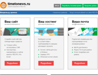 timetonews.ru screenshot