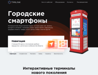 timifon.timilink.ru screenshot