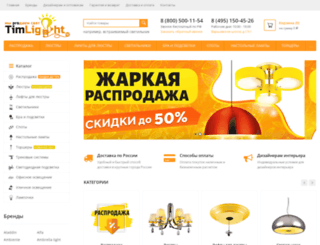 timlight.ru screenshot