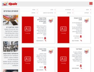 tipale.co.il screenshot