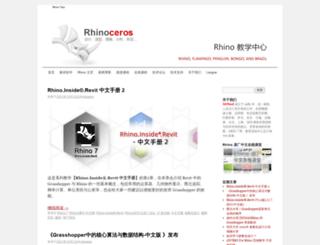 tips.cn.rhino3d.com screenshot