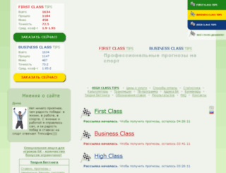 tipsoffice.com screenshot