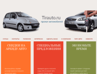 tirauto.ru screenshot