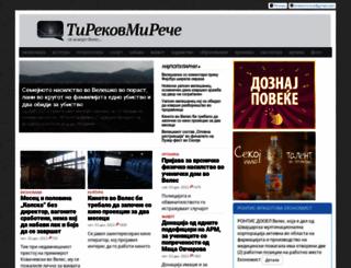 tirekovmirece.com screenshot