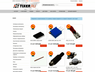 tixer.ru screenshot