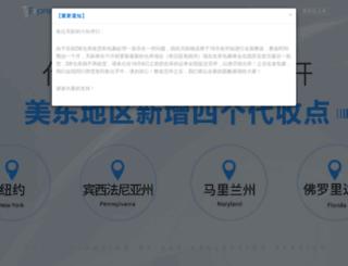tj-ex.com screenshot