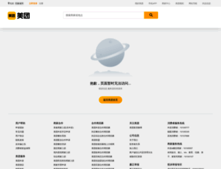tj.meituan.com screenshot