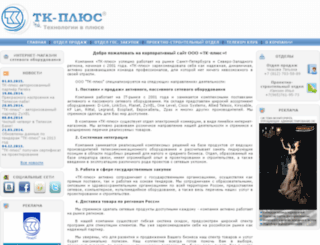tk-plus.ru screenshot