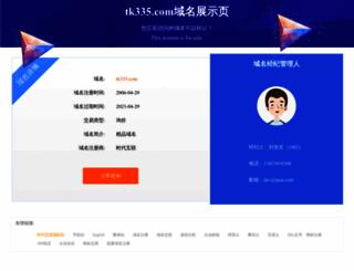 tk335.com screenshot