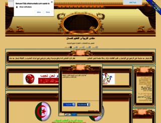 tlemcen13dz.ahlamontada.com screenshot