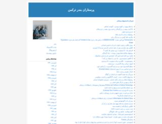 tmtmtm.blogfa.com screenshot