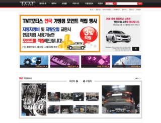tntmotors.net screenshot