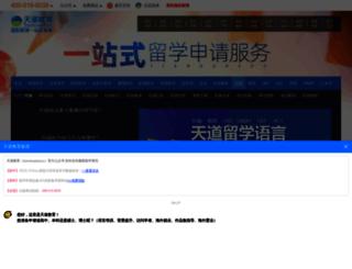 toefl.tiandaoedu.com screenshot