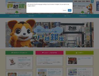 togoshiginza.jp screenshot