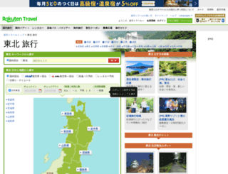 tohoku.travel.rakuten.co.jp screenshot