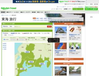 tokai.travel.rakuten.co.jp screenshot