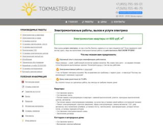tokmaster.ru screenshot
