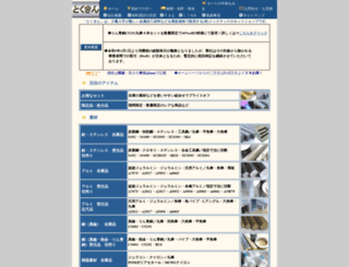 tokukin.com screenshot