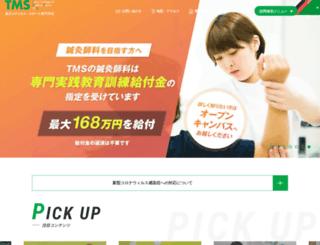 tokyo-medical.ac.jp screenshot