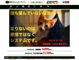 tokyocatguardian.org screenshot