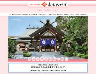 tokyodaijingu.or.jp screenshot