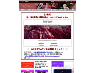 tokyohanaten.com screenshot