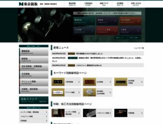 tokyomeiban.com screenshot