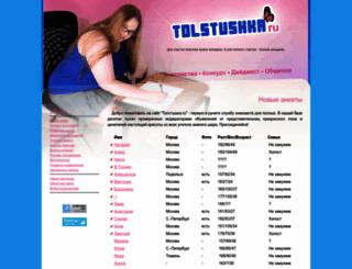tolstushka.ru screenshot