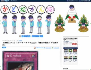 tomematsusan.2chblog.jp screenshot
