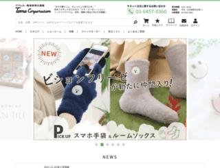 tomo-web.com screenshot