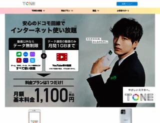 tone.ne.jp screenshot