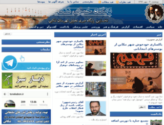 tonekanews.ir screenshot