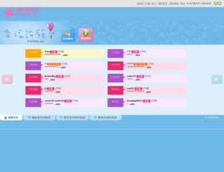 tools.wed168.com.tw screenshot