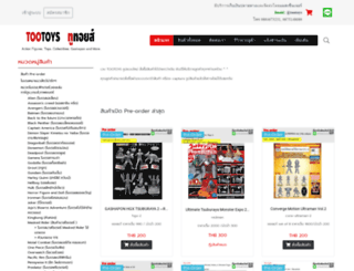 tootoys.com screenshot