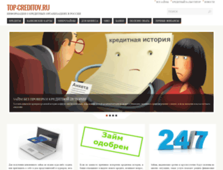 top-creditov.ru screenshot