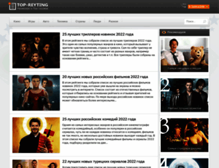 top-reyting.ru screenshot