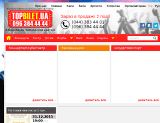 topbilet.com.ua screenshot