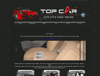 topcar-ltd.com screenshot