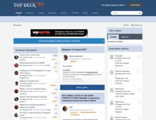 topdeck.ru screenshot