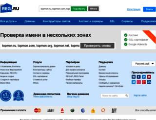 topmon.ru screenshot