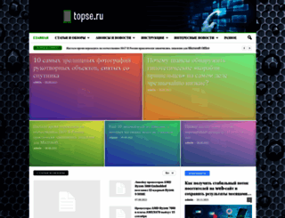 topse.ru screenshot