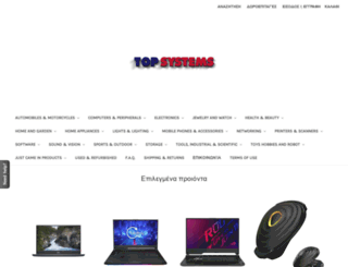 topsystems-bg.com screenshot