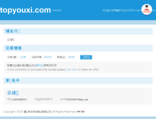 topyouxi.com screenshot