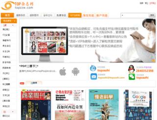 topzazhi.com screenshot