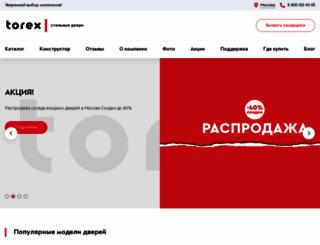 torex.ru screenshot