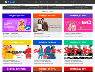 torgcentr-online.ru screenshot