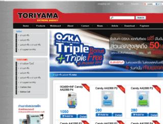 toriyamabattery.com screenshot