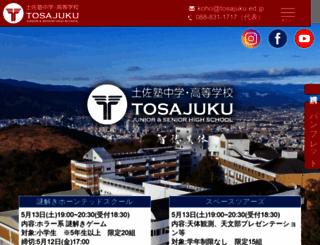 tosajuku.ed.jp screenshot
