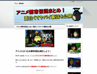 toshidensetu.net screenshot
